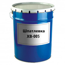 Шпатлевка ХВ-005
